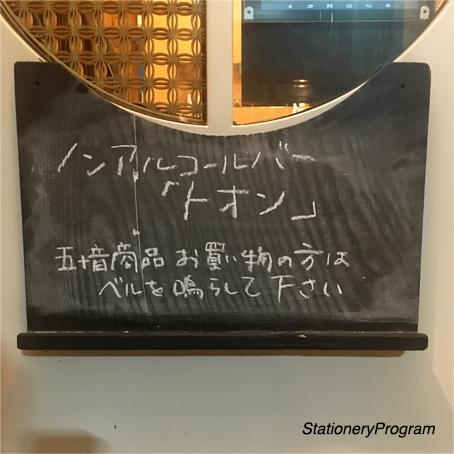 トオン入り口の黒板表示