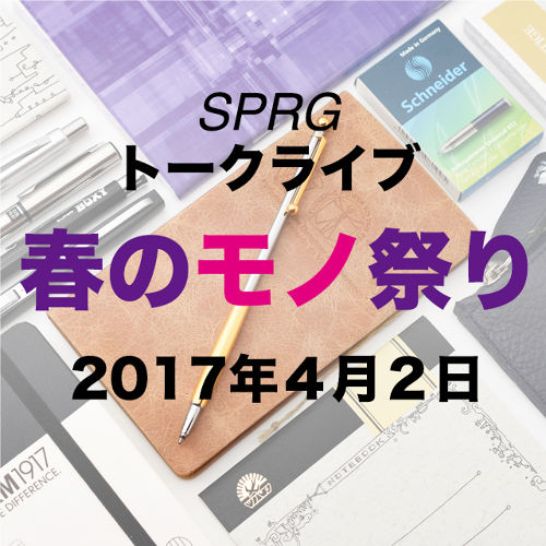 SPRGトークライブ・2017年「春のモノ祭り」